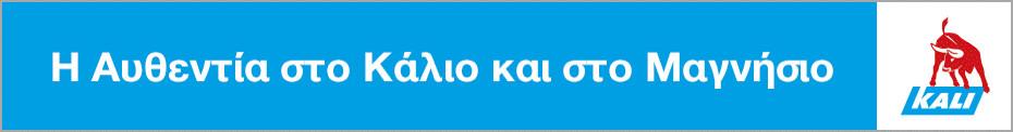 FarmaNews - Kali
